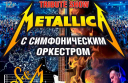 "METALLICA SHOW S&M TRIBUTE"" с симфоническим оркестром"