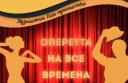 Петербургская оперетта Гала Концерт