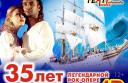 Юнона и Авось 35 ЛЕТ. Юбилейный тур  в формате 4D!