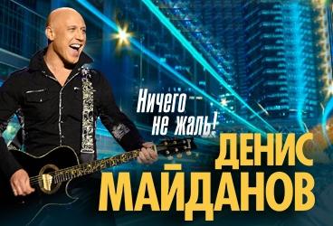 Билеты на концерт майданова заказать билеты онлайн театры москвы