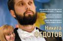 Концерт камерной музыки.Солист Н.Федотов